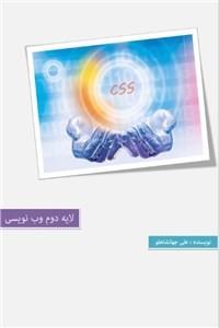 نسخه دیجیتالی کتاب Css 3
