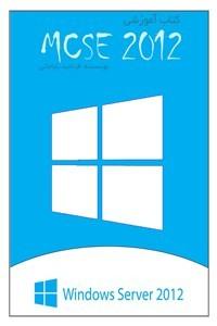نسخه دیجیتالی کتاب آموزشی Windows Server 2012 MCSE