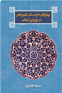 نسخه دیجیتالی کتاب پیشوایان خراسانی علم وهنر در دوره ی اسلامی