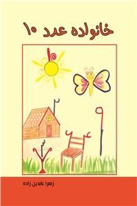 نسخه دیجیتالی کتاب خانواده عدد 10