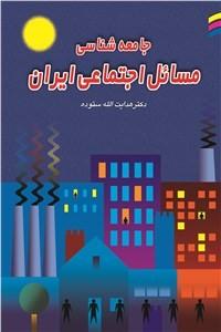 نسخه دیجیتالی کتاب جامعه شناسی مسائل اجتماعی ایران