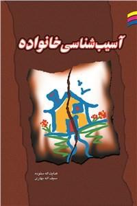 نسخه دیجیتالی کتاب آسیب شناسی خانواده