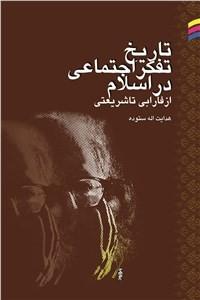 نسخه دیجیتالی کتاب تاریخ تفکر اجتماعی در اسلام