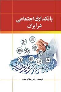 نسخه دیجیتالی کتاب بانکداری اجتماعی در ایران