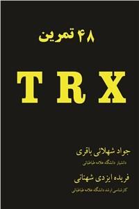 نسخه دیجیتالی کتاب 48 تمرین TRX
