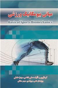 نسخه دیجیتالی کتاب مبانی بیومکانیک ورزشی