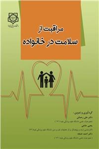 نسخه دیجیتالی کتاب مراقبت از سلامت در خانواده