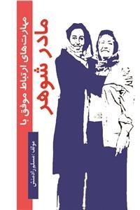 نسخه دیجیتالی کتاب مهارت های ارتباط موفق با مادرشوهر