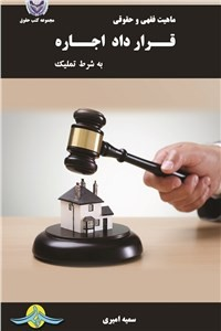 نسخه دیجیتالی کتاب ماهیت فقهی و حقوقی قرار داد اجاره به شرط تملیک