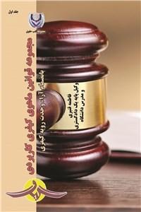 نسخه دیجیتالی کتاب مجموعه قوانین ماهوی کیفری کاربردی -  جلداول