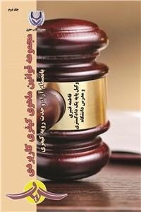 نسخه دیجیتالی کتاب مجموعه قوانین ماهوی کیفری کاربردی - جلد دوم