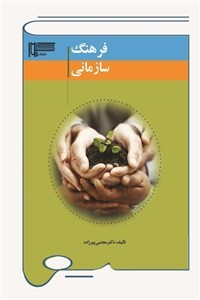 نسخه دیجیتالی کتاب فرهنگ سازمانی