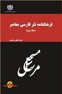 نسخه دیجیتالی کتاب فرهنگنامه نثر فارسی معاصر - جلد دوم