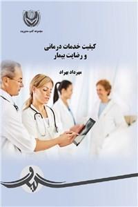 نسخه دیجیتالی کتاب کیفیت خدمات درمانی و رضایتمندی بیمار
