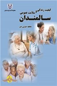 نسخه دیجیتالی کتاب کیفیت زندگی و سلامت عمومی سالمندان