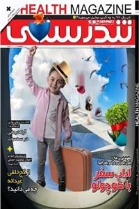 نسخه دیجیتالی کتاب ویژه نامه نوروز 98 - ماهنامه همشهری تندرستی - شماره 203