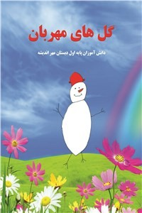 نسخه دیجیتالی کتاب گل های مهربان