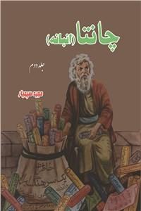 نسخه دیجیتالی کتاب چانتا (انبانه) - جلد دوم