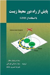 نسخه دیجیتالی کتاب پایش از راه دور محیط زیست با استفاده از GIMS
