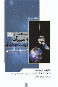 نسخه دیجیتالی کتاب سنجش از دور و تغییرات زیست محیطی جهانی - جلد دوم