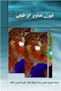 نسخه دیجیتالی کتاب فیوژن تصاویر ابر طیفی