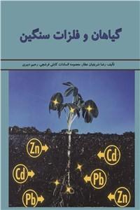 نسخه دیجیتالی کتاب گیاهان و فلزات سنگین
