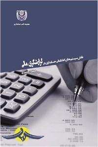 نسخه دیجیتالی کتاب نقش سیستم های اطلاعاتی حسابداری در گزارشگری مالی