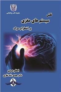 نسخه دیجیتالی کتاب نقش سیستم های مغزی بر اضطراب مرگ