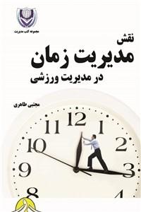 نسخه دیجیتالی کتاب نقش مدیریت زمان در مدیریت ورزشی