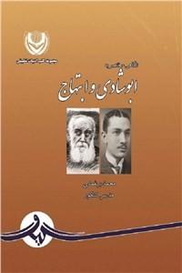 نسخه دیجیتالی کتاب نگاهی مختصر به ابوشادی و ابتهاج