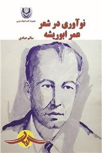 نسخه دیجیتالی کتاب نوآوری در شعر عمر ابوریشه