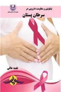 نسخه دیجیتالی کتاب نیکوتین و مقاومت دارویی در سرطان پستان