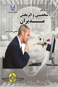 نسخه دیجیتالی کتاب ویژگی های شخصیتی و اثربخش مدیران