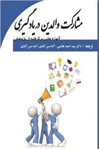 نسخه دیجیتالی کتاب مشارکت والدین در یادگیری