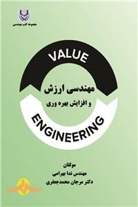 نسخه دیجیتالی کتاب مهندسی ارزش و افزایش بهره وری