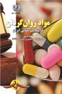 نسخه دیجیتالی کتاب مواد روان گردان در سیاست جنایی ایران