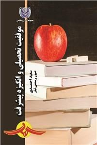 نسخه دیجیتالی کتاب موفقیت تحصیلی و انگیزه پیشرفت