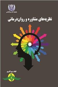 نسخه دیجیتالی کتاب نظریه های مشاوره و روان درمانی