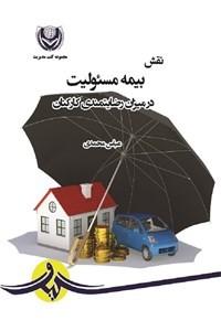 نسخه دیجیتالی کتاب نقش بیمه مسئولیت در میزان رضایتمندی کارکنان