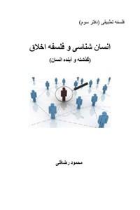 نسخه دیجیتالی کتاب انسان شناسی و فلسفه اخلاق