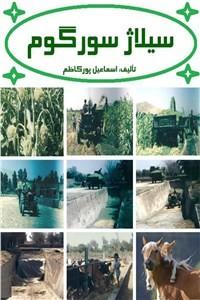 نسخه دیجیتالی کتاب سیلاژ سورگوم