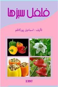 نسخه دیجیتالی کتاب فلفل سبزها