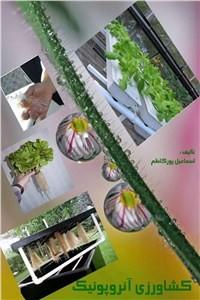 نسخه دیجیتالی کتاب کشاورزی آئروپونیک