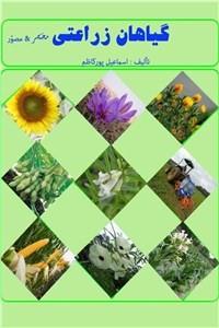 نسخه دیجیتالی کتاب گیاهان زراعتی