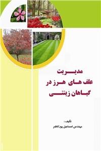 نسخه دیجیتالی کتاب مدیریت علف های هرز گیاهان زینتی