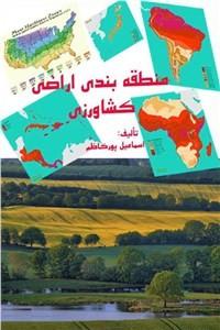 نسخه دیجیتالی کتاب منطقه بندی اراضی کشاورزی