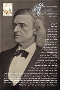 نسخه دیجیتالی کتاب ماهنامه ادبیات داستانی چوک - شماره104 - فروردین 98