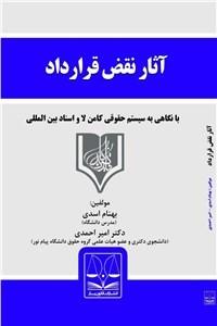 نسخه دیجیتالی کتاب آثار نقض قرارداد در حقوق ایران