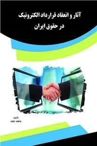 نسخه دیجیتالی کتاب آثار و انعقاد قرارداد الکترونیک در حقوق ایران