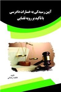 نسخه دیجیتالی کتاب آیین رسیدگی به خسارت دادرسی با تاکید بر رویه قضایی